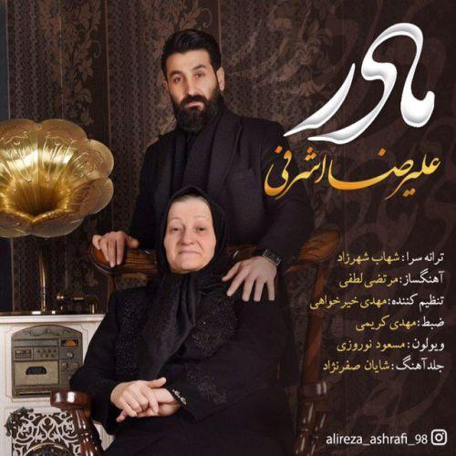 دانلود آهنگ جدید علیرضا اشرفی به نام مادر