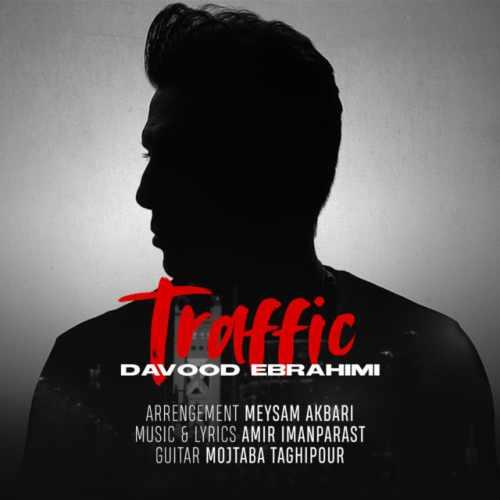 دانلود آهنگ جدید داوود ابراهیمی به نام ترافیک