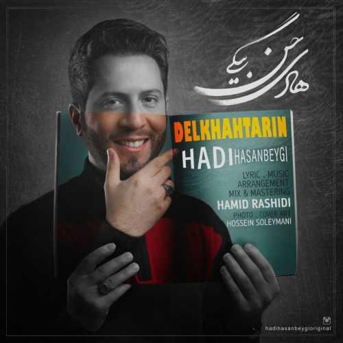 دانلود آهنگ جدید هادی حسن بیگی به نام دلخواه ترین