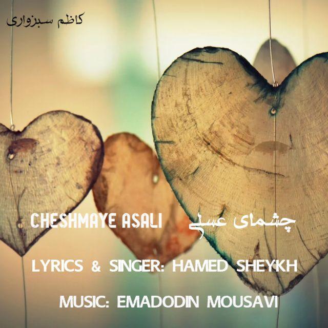 دانلود آهنگ جدید حامد شیخ به نام چشمای عسلی
