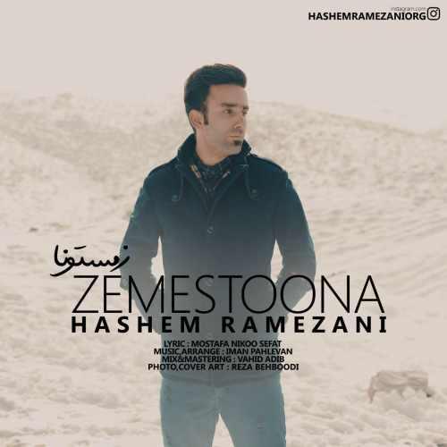 دانلود آهنگ جدید هاشم رمضانی به نام زمستونا