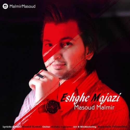 دانلود آهنگ جدید مسعود مالمیر به نام عشق مجازی