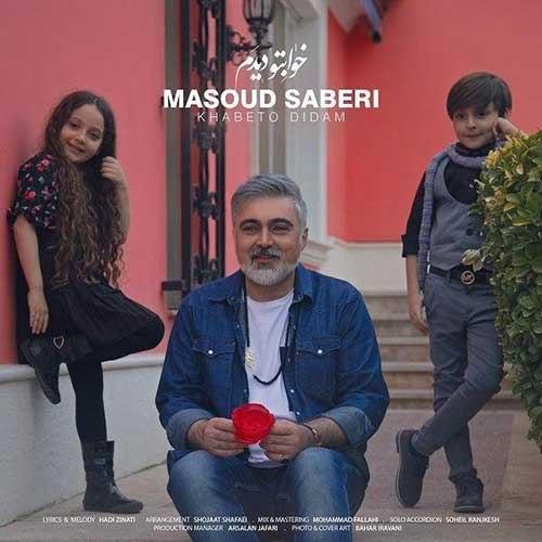 دانلود آهنگ جدید مسعود صابری به نام خوابتو دیدم