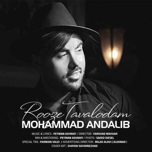 دانلود آهنگ جدید محمد عندلیب به نام روز تولدم