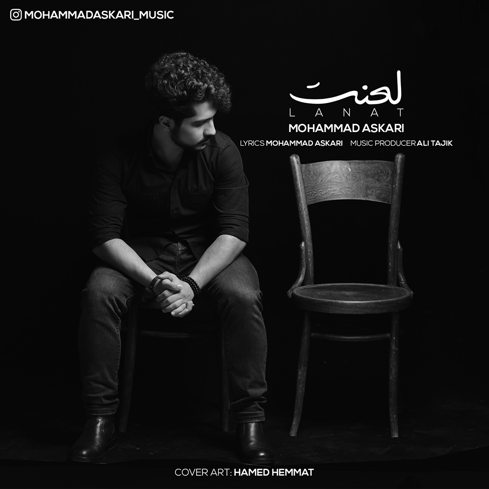 دانلود آهنگ جدید محمد عسکری به نام لعنت
