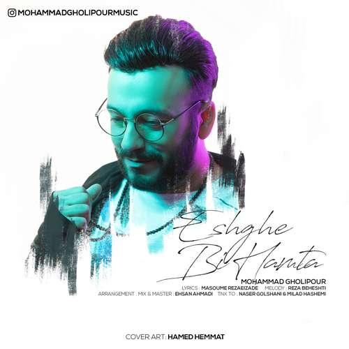 دانلود آهنگ جدید محمد قلیپور به نام عشق بی همتا