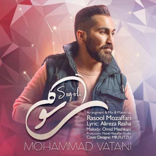 دانلود آهنگ جدید محمد وطنی به نام سوگلی