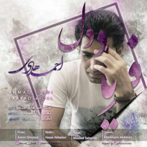 دانلود آهنگ جدید احمد هادی به نام فریاد دل