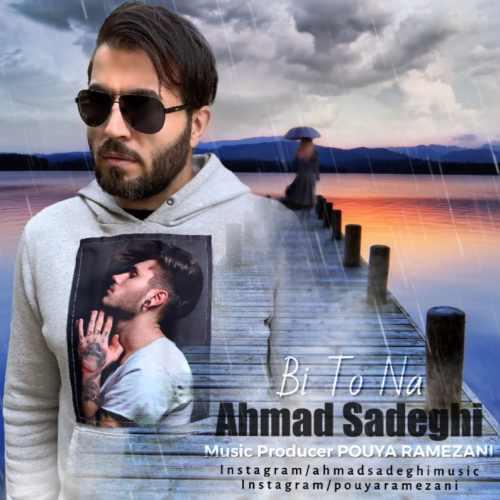 دانلود آهنگ جدید احمد صادقی به نام بی تو نه