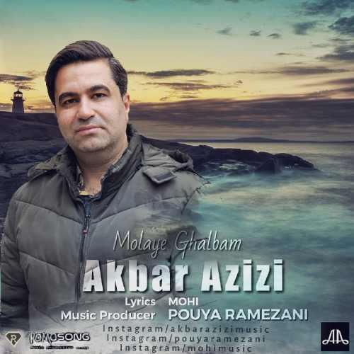 دانلود آهنگ جدید اکبر عزیزی به نام مولای قلبم
