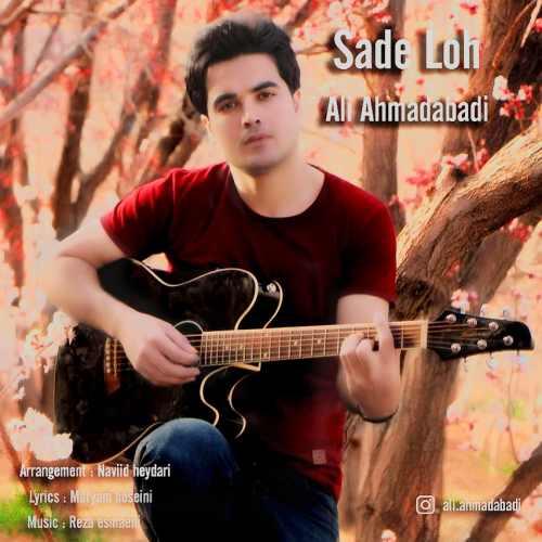دانلود آهنگ جدید علی احمدآبادی به نام ساده لوح