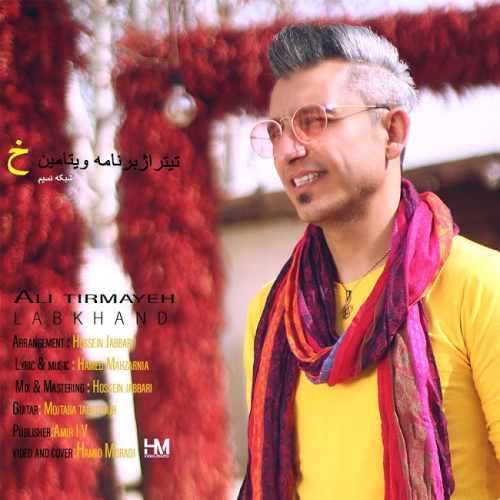 دانلود آهنگ جدید علی تیرمایه به نام لبخند