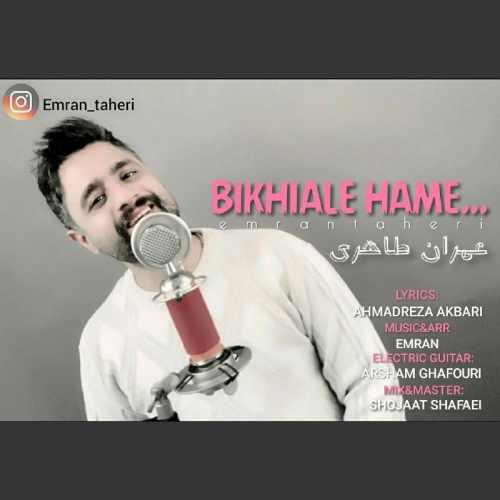 دانلود آهنگ جدید عمران طاهری به نام بیخیال همه