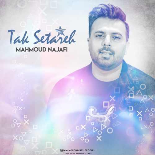 دانلود آهنگ جدید محمود نجفی به نام تک ستاره