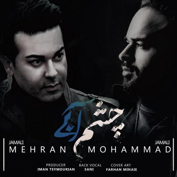 دانلود آهنگ جدید محمد و مهران جمالی به نام چشم آبی