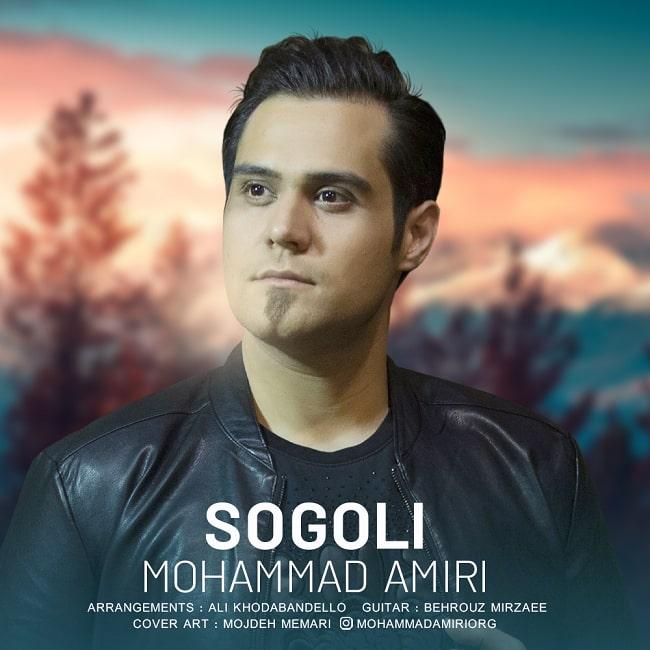 دانلود آهنگ جدید محمد امیری به نام سوگلی