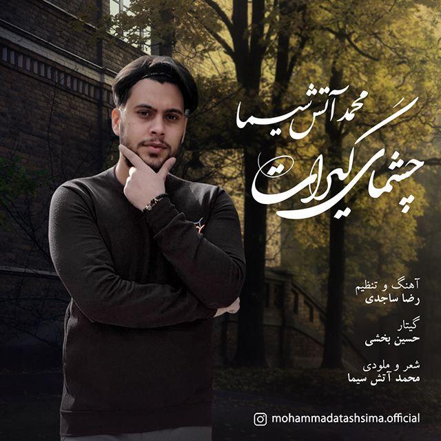 دانلود آهنگ جدید محمد آتش سیما به نام چشمای گیرات