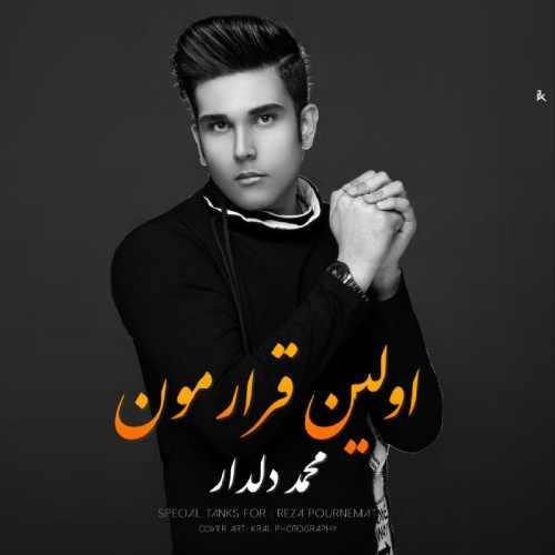 دانلود آهنگ جدید محمد دلدار به نام اولین قرارمون