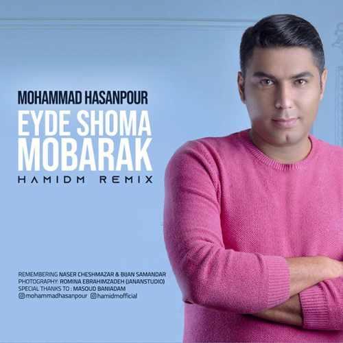 دانلود آهنگ جدید محمد حسن پور به نام عید شما مبارک