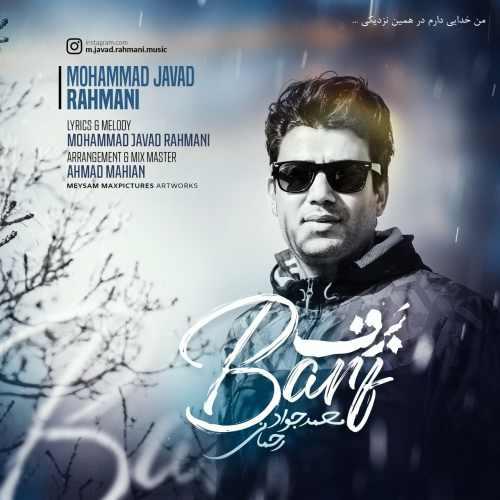 دانلود آهنگ جدید محمد جواد رحمانی به نام برف