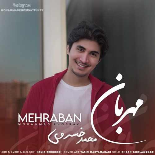 دانلود آهنگ جدید محمد خسروی به نام مهربان