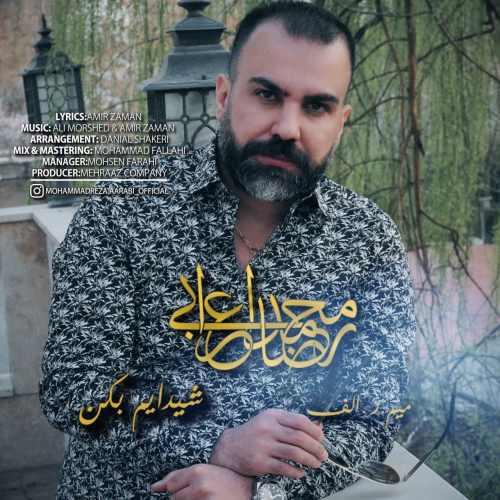 دانلود آهنگ جدید محمدرضا اعرابی به نام شیدایم بکن