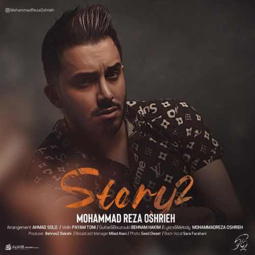 دانلود آهنگ جدید محمدرضا عشریه به نام استوری ۲