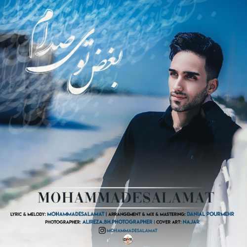 دانلود آهنگ جدید محمد سلامات به نام بغض توی صدام