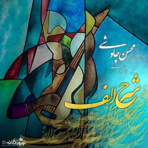دانلود آهنگ جدید محسن چاوشی به نام شرح الف
