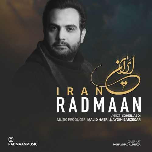 دانلود آهنگ جدید رادمان به نام ایران
