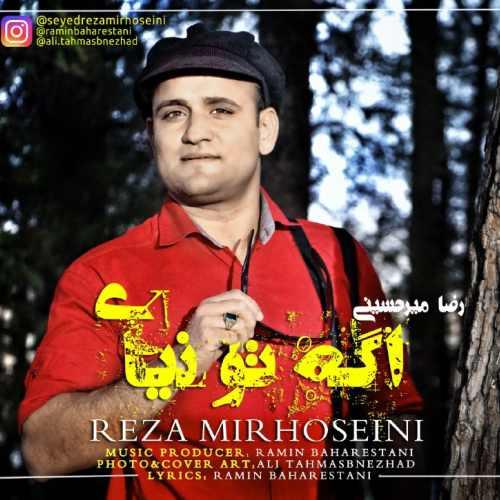 دانلود آهنگ جدید رضا میرحسینی به نام اگه تو نیای