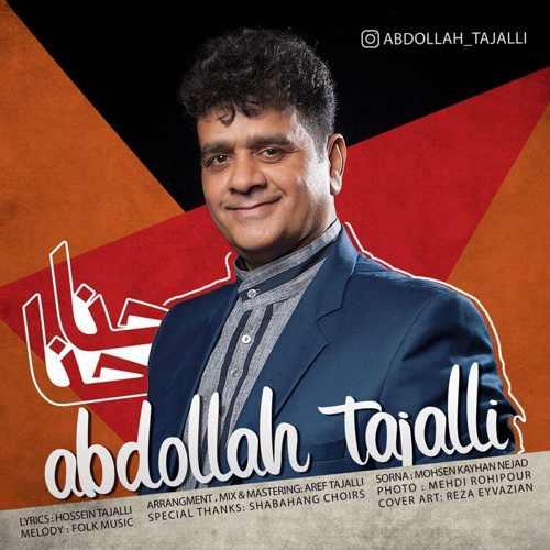 دانلود آهنگ جدید عبدالله تجلی به نام حنا حنا