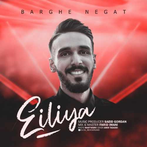 دانلود آهنگ جدید ایلیا به نام برق نگات