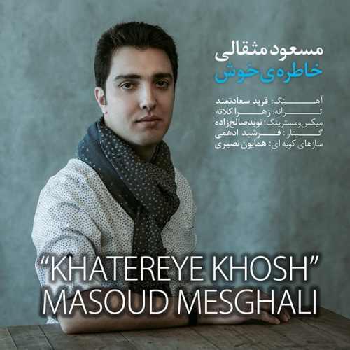 دانلود آهنگ جدید مسعود مثقالی به نام خاطره خوش