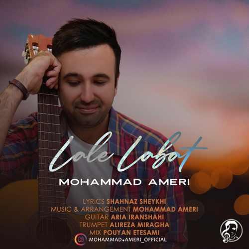 دانلود آهنگ جدید محمد عامری به نام لعل لبت