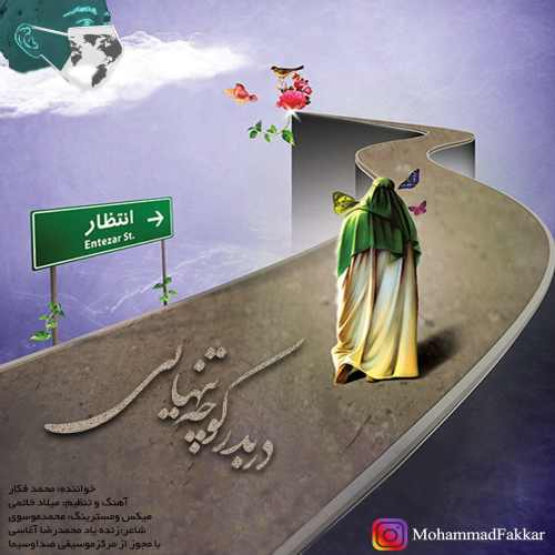 دانلود آهنگ جدید محمد فکار به نام دربه در کوچه تنهایی