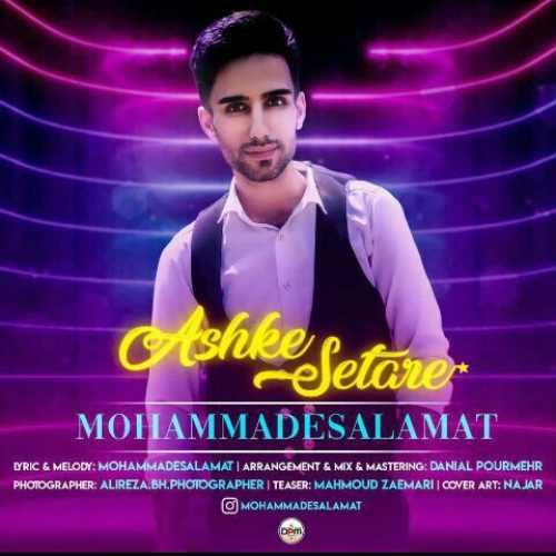 دانلود آهنگ جدید محمد سلامات به نام اشک ستاره