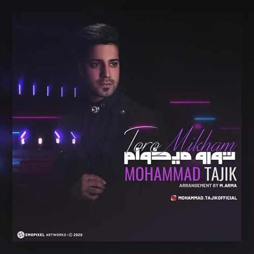 دانلود آهنگ جدید محمد تاجیک به نام تورو میخوام