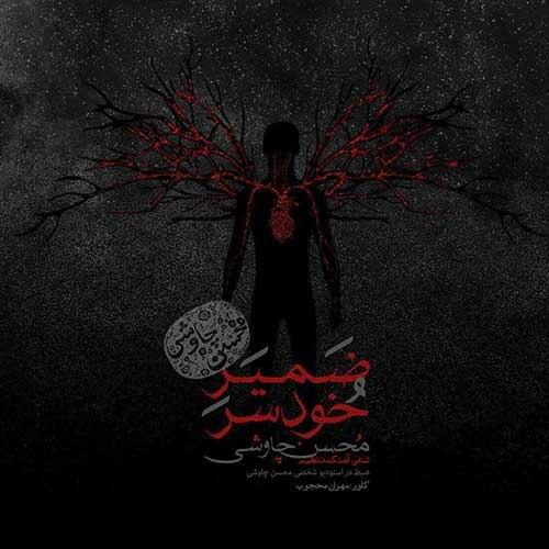 دانلود آهنگ جدید محسن چاوشی به نام ضمیرِ خودسر