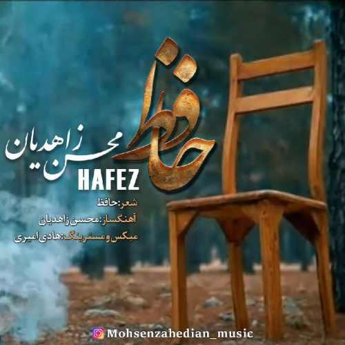 دانلود آهنگ جدید محسن زاهدیان به نام حافظ