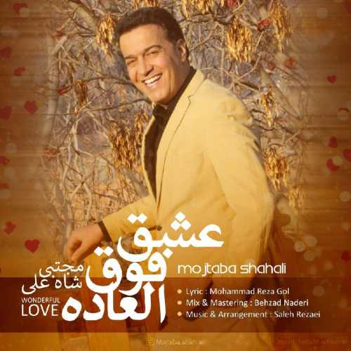 دانلود آهنگ جدید مجتبی شاه علی به نام عشق فوق العاده