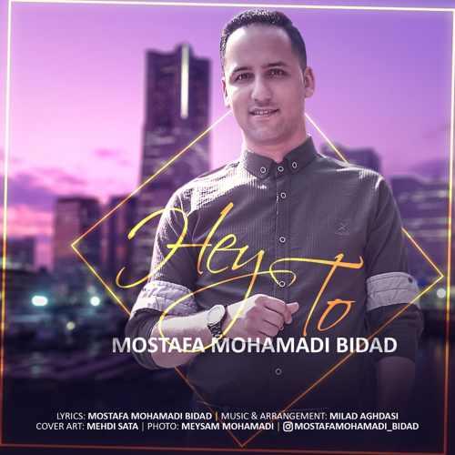 دانلود آهنگ جدید مصطفی محمدی بیداد به نام هی تو