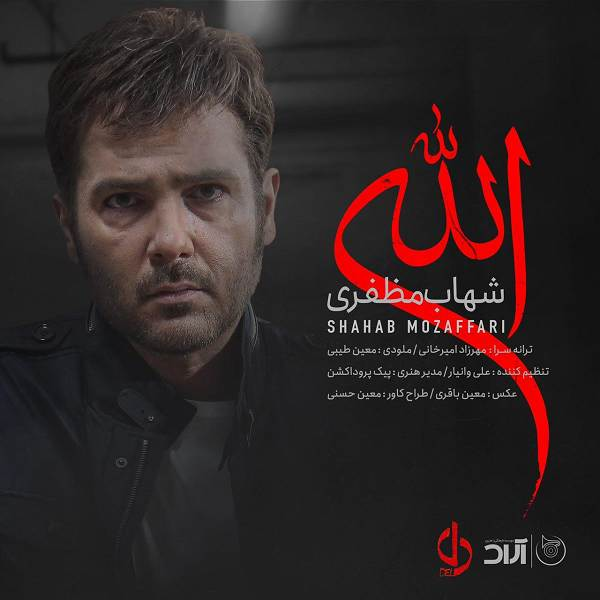 دانلود آهنگ جدید شهاب مظفری به نام الله