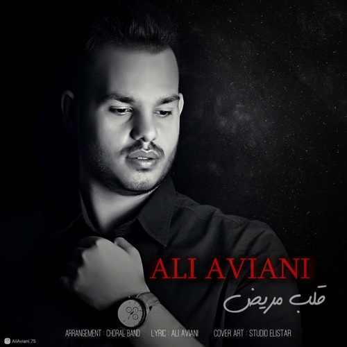 دانلود آهنگ جدید علی آویانی به نام قلب مریض