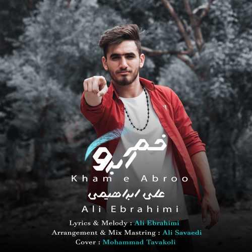 دانلود آهنگ جدید علی ابراهیمی به نام خم ابرو