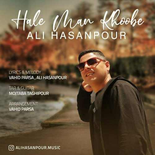 دانلود آهنگ جدید علی حسن پور به نام حال من خوبه