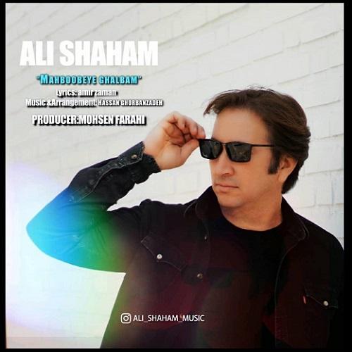دانلود آهنگ جدید علی شهام به نام محبوبه ی قلبم