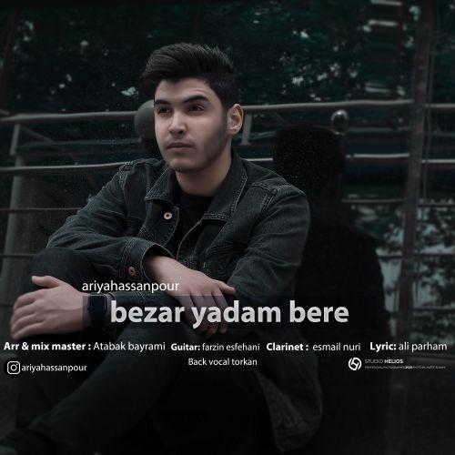 دانلود آهنگ جدید آریا حسن پور به نام بزار یادم بره