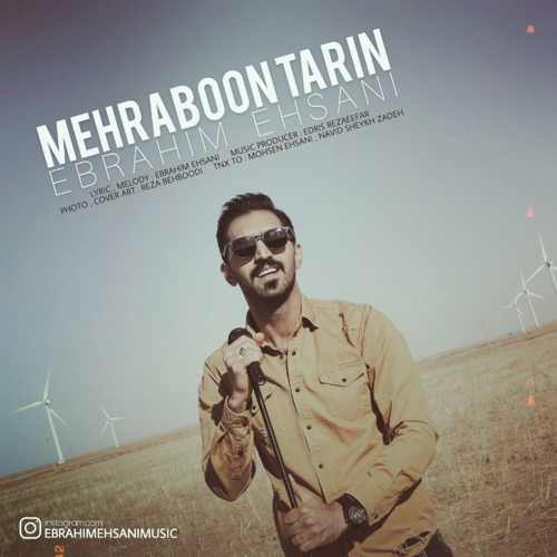 دانلود آهنگ جدید ابراهیم احسانی به نام مهربون ترین