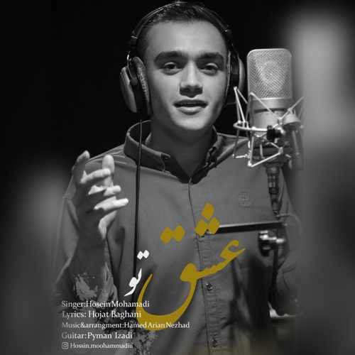 دانلود آهنگ جدید حسین محمدی به نام عشق تو